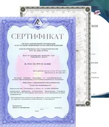 Сертификаты ЛенЛомСпб на прием металлолома